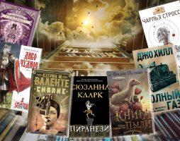 Лучшие книги 2020 года: фантастика и фэнтези 3